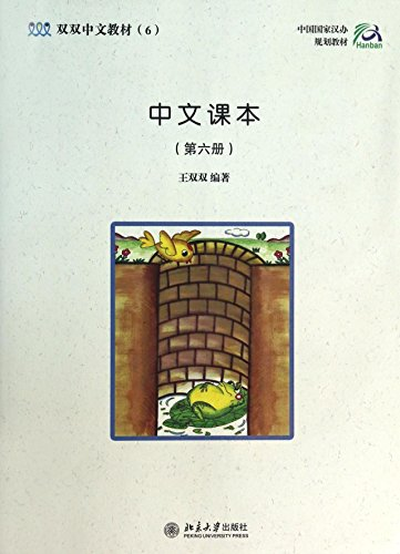 9787301087008: Chinese Language and Culture Course series(Chinese Textbook 6) (Chinese Edition)