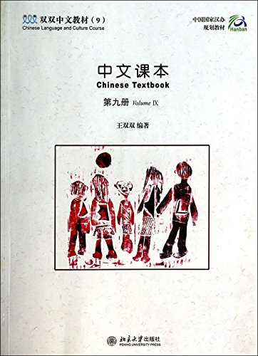 9787301087084: Chinese Language and Culture Course series(Chinese Textbook 9) (Chinese Edition)