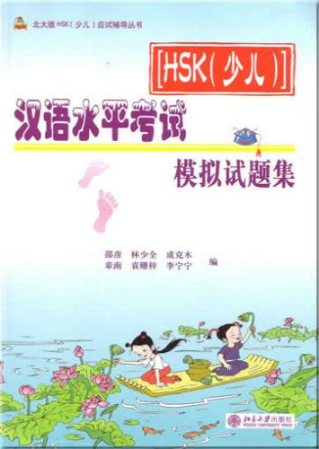 Imitation Test Papers on HSK(Teeagers Use) (Chinese: lin shao jin