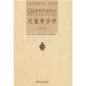 9787301090015: Quantitative Archaeology: Archaeological Institute of Archaeology and Museology of Peking University Series Teaching Materials 1 (paperback)