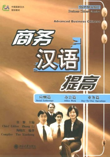 9787301090398: The business Chinese language raises [shang wu han yu ti gao] (Chinese Edition)
