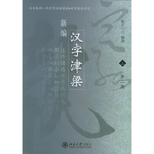 9787301092545: A Guide to Chinese Characters I