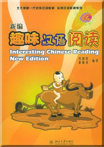 9787301095195: New Edition of Interesting Chinese Reading (Practical Chinese Course Series) (Chinese Edition)