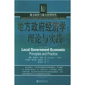 9787301099933: Local Government Economics: Theory and Practice