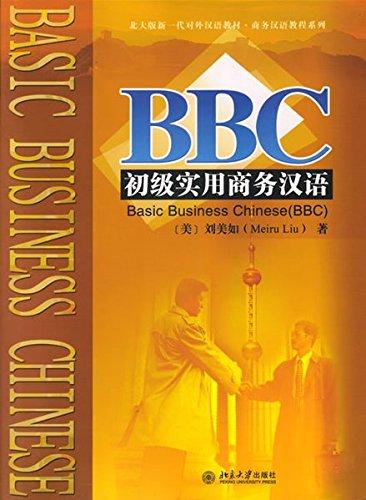 Basic Business Chinese (English and Chinese Edition): Meiru Liu