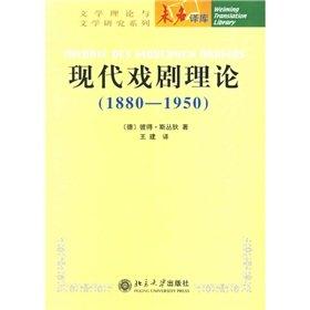 9787301105375: modern drama theory (1880-1950)(Chinese Edition)