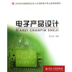 9787301105733: electronic product design [paperback]