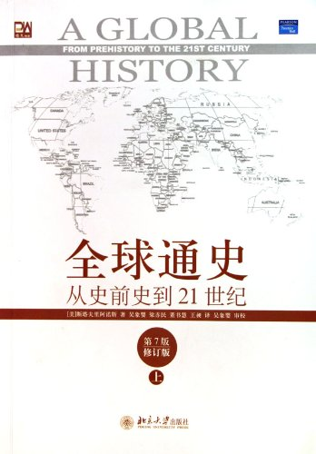 9787301109489: From Prehistory to the 21st Century (Seventh Edition) (Volume I) (Chinese Edition)