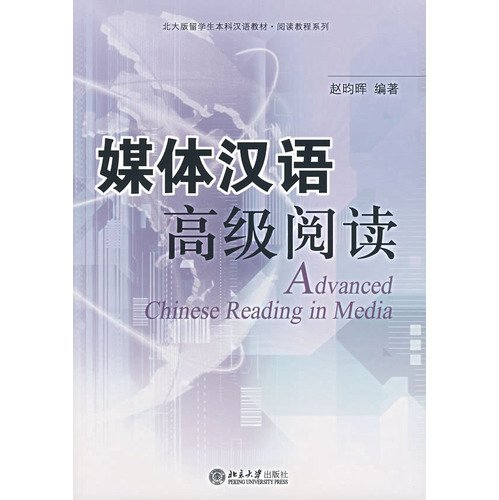 9787301110614: Peking University Edition Chinese as A Second Language Textbook for Undergraduates Reading Textbook Series - Advanced Chinese Reading on Media (Chinese Edition)
