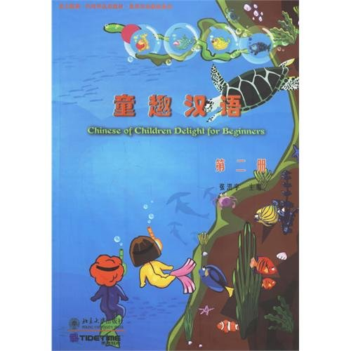 9787301110836: Chinese of Children Delight for Beginners: Volume 2