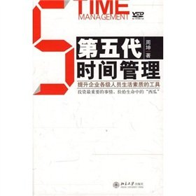 9787301111567: fifth generation of time management (gifts VCD CD-ROM)(Chinese Edition)