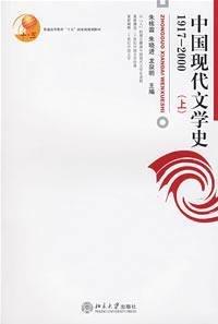 Modern Chinese Literature History 1917-2000 Vol.1 (Chinese: Zhu Dong Lin