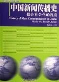 Chinese History of Journalism and Communication : media sociological perspective(Chinese Edition): ...