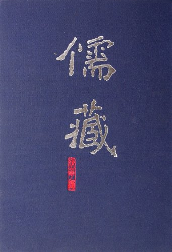 Genuine book] Confucianism possession - Seven - the essence of knitting(Chinese Edition): BEN SHE