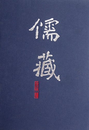 Confucianism. Tibetan (essence Code)(Chinese Edition): BEI JING DA XUE (RU CANG) ZUAN YU YAN JIU ...