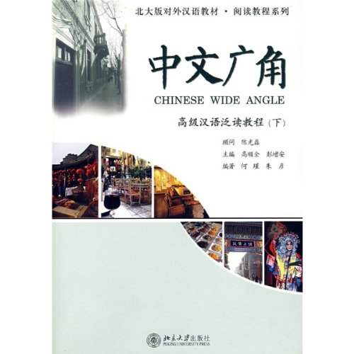 Chinese Wide-Angle--Advanced Chinese Extensive Tutorial (Volume Two) (Chinese Edition)[: Zhu Yan & ...