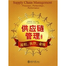 supply chain management: processes. partnerships. performance (2 )(Chinese Edition): WANG PING YI (...