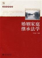 9787301124178: marriage and family inheritance law(Chinese Edition)