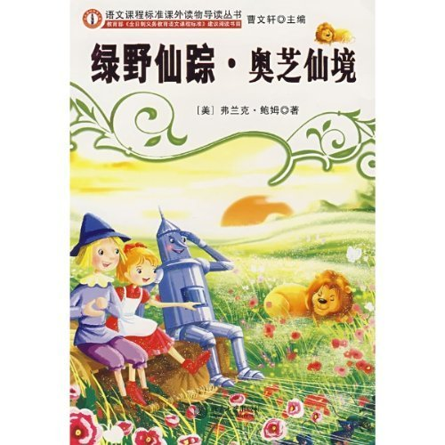 Chinese Outside Readings:The Wizard of OZ.The Marvelous: mei fu lan
