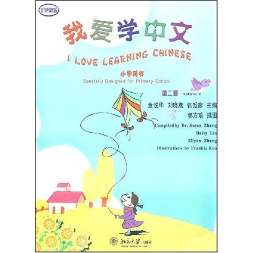 9787301125236: I Love Learning Chinese (Primary School) Textbook Vol. 2 (W/MP3) (English and Chinese Edition)