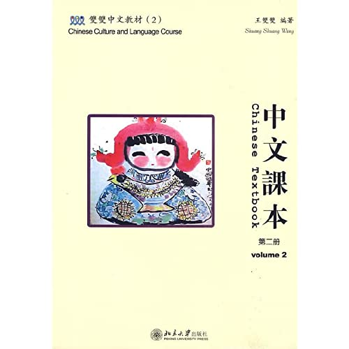 9787301125274: Chinese Culture and Language Course Chinese Textbook vol.2(Chinese Edition)