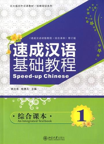 Speed-up Chinese: An Integrated Textbook (1) (Chinese: Guo Zhiliang; Yang