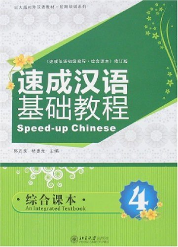 Speed-up Chinese: An Integrated Textbook (4) (Chinese: Guo Zhiliang; Yang