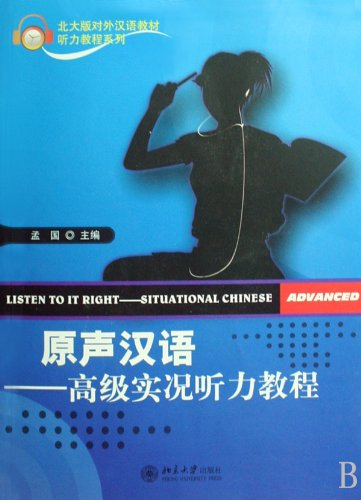 Listen to It Right: Situational Chinese (Advanced): meng guo