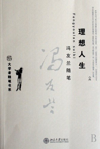 9787301127780: Ideal Life: Essays by Feng Youlan (Chinese Edition)