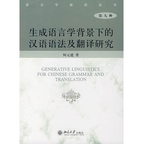 9787301128497: generative linguistics context of Chinese grammar and translation studies (No. 9) (Paperback)