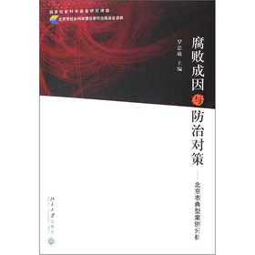 9787301128947: Causes and Prevention of Corruption Strategies: A Case Study in Beijing (Paperback)