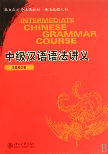 9787301129142: Intermediate Chinese Grammar Course (Chinese Edition)