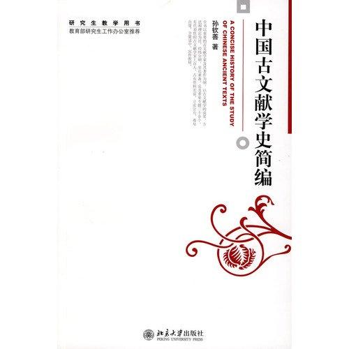 9787301130193: Boya School: History of Ancient Chinese Literature Compendium