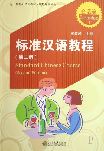Standard Chinese Course: v. 1: Conversations