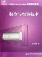 9787301131787: refrigeration and air conditioning technology(Chinese Edition)