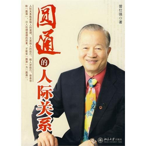 9787301134061: Harmonious Interpoersonal Relationships (Chinese Edition)