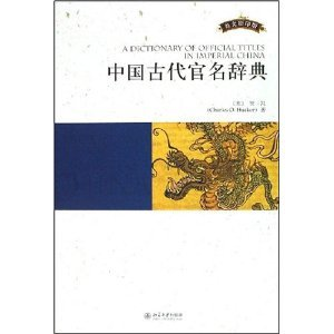 A Dictionary of Official Titles in Imperial China(Chinese Edition): Charles O.Hucker
