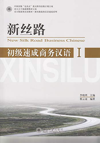 9787301137178: New Silk Road: Elementary Speed-up Business Chinese (I) (Chinese Edition)