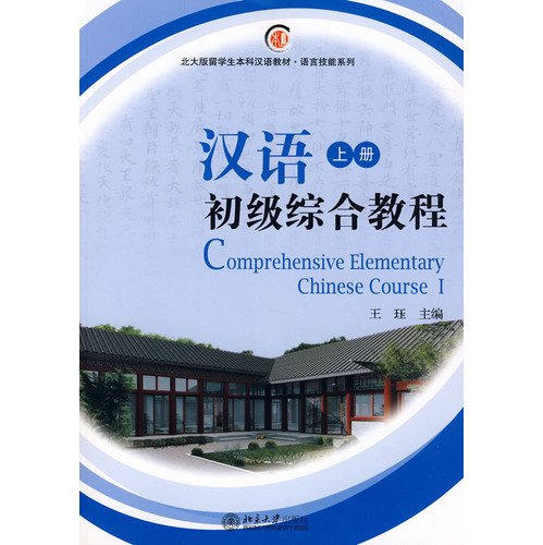 9787301138823: Foreign Undergraduate Students Textbook Series- Primary Level Comprehensive Chinese (Second Volume, MP3 Attached) (Chinese Edition)