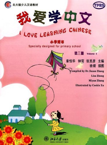 9787301141281: I Love Learning Chinese (Primary School) Textbook Vol. 3 (W/MP3) (Chinese Edition)