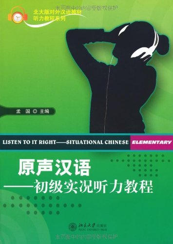 Listen to It Right: Situational Chinese (Elementary): Meng Guo