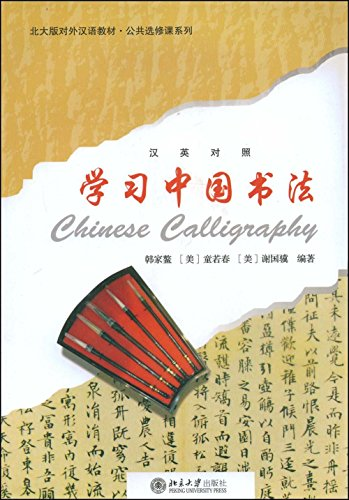 9787301143124: Chinese Calligraphy (Chinese-English) (English and Chinese Edition)