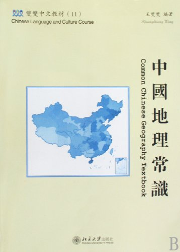 9787301143254: Shuangshuang's Chinese Materials (11) - Chinese Geographical Knowledge (Including Textbooks, Workbooks and A CD-ROM) Traditional Version (Chinese Edition)
