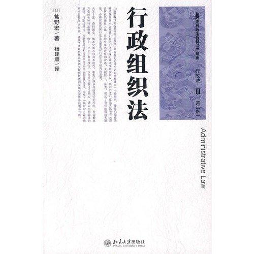 9787301143322: Administrative Organization Act (Paperback)