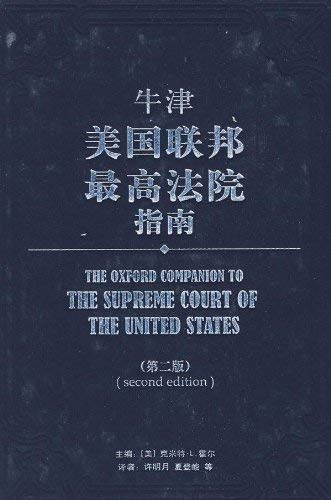 U.S. Supreme Court Oxford Guide ( Second Edition )(Chinese Edition): BEN SHE