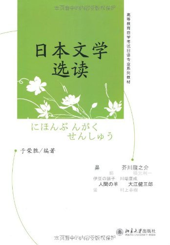 Readings in Japanese Literature Rongsheng 9787301145005 University Press(Chinese Edition): YU RONG ...