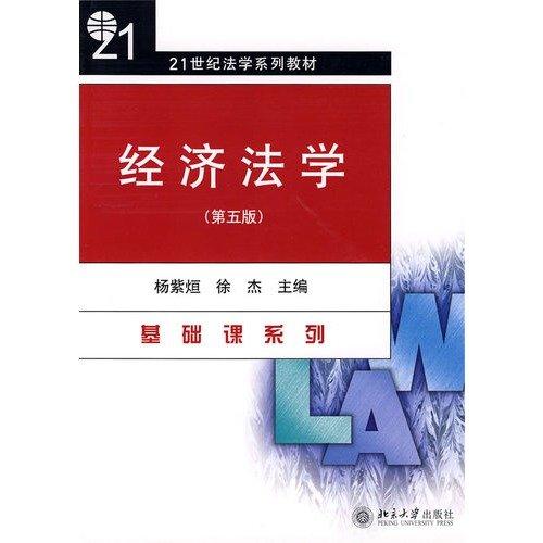 21st Century Law textbook series - Economic Law ( 5th edition ) Yang Zi Xuan . XU Jie University ...
