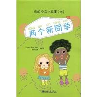 9787301147153: Two New Students-My Little Chinese Story Books(15) (Chinese Edition)