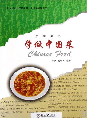 9787301147290: Chinese Food (Chinese-English) (English and Chinese Edition)