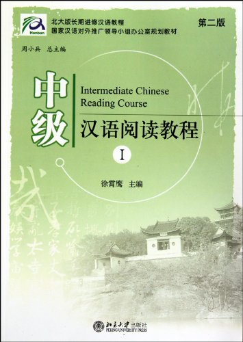 9787301147788: Intermediate Chinese Reading Course 1